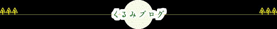 くるみブログ
